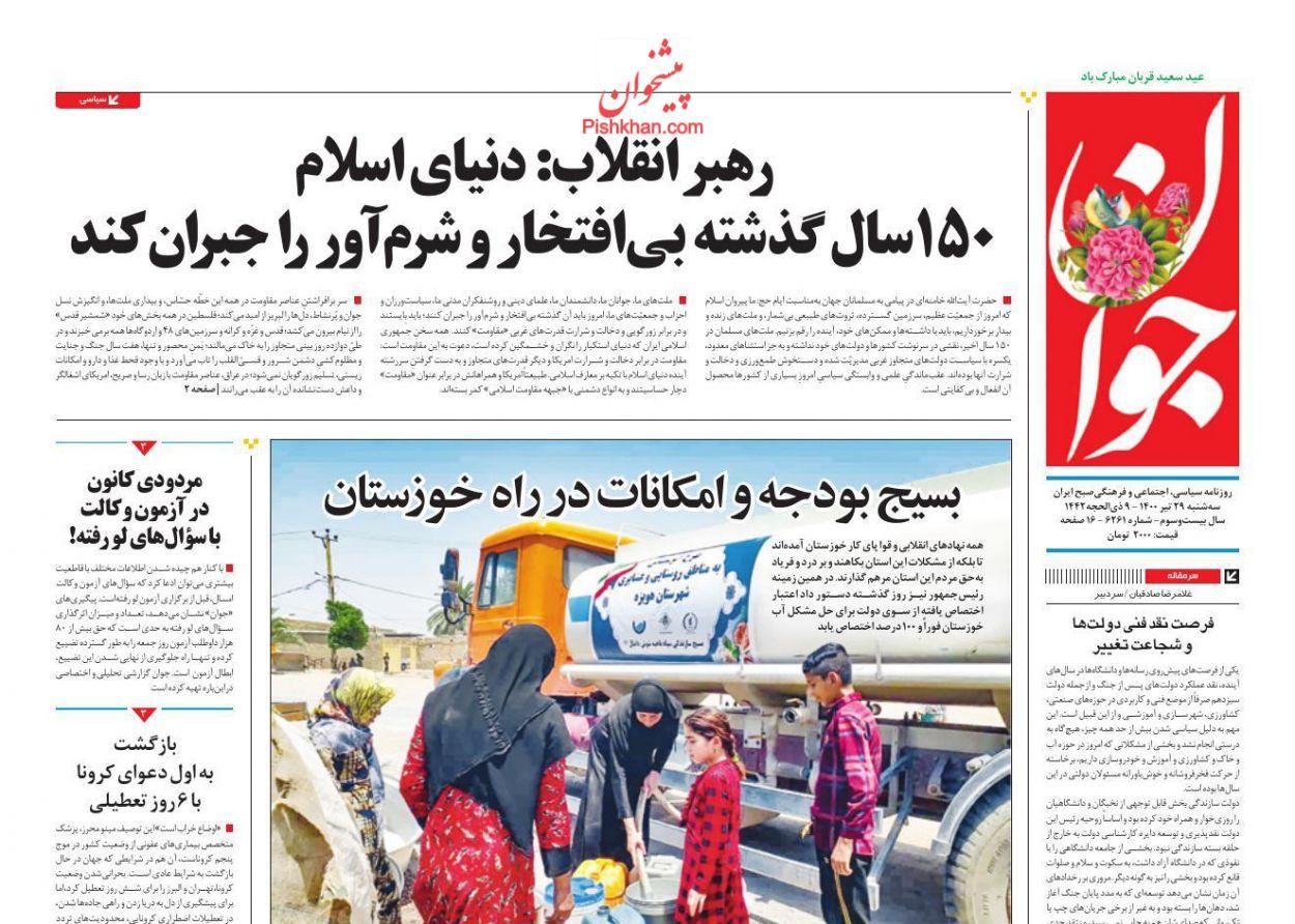 عناوین اخبار روزنامه جوان در روز سهشنبه ۲۹ تیر