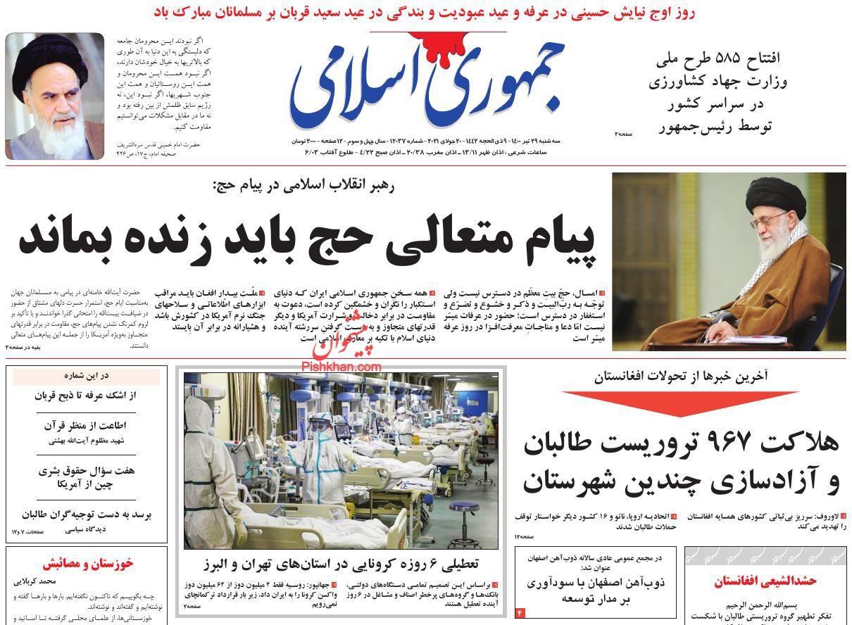 عناوین اخبار روزنامه جمهوری اسلامی در روز سهشنبه ۲۹ تیر