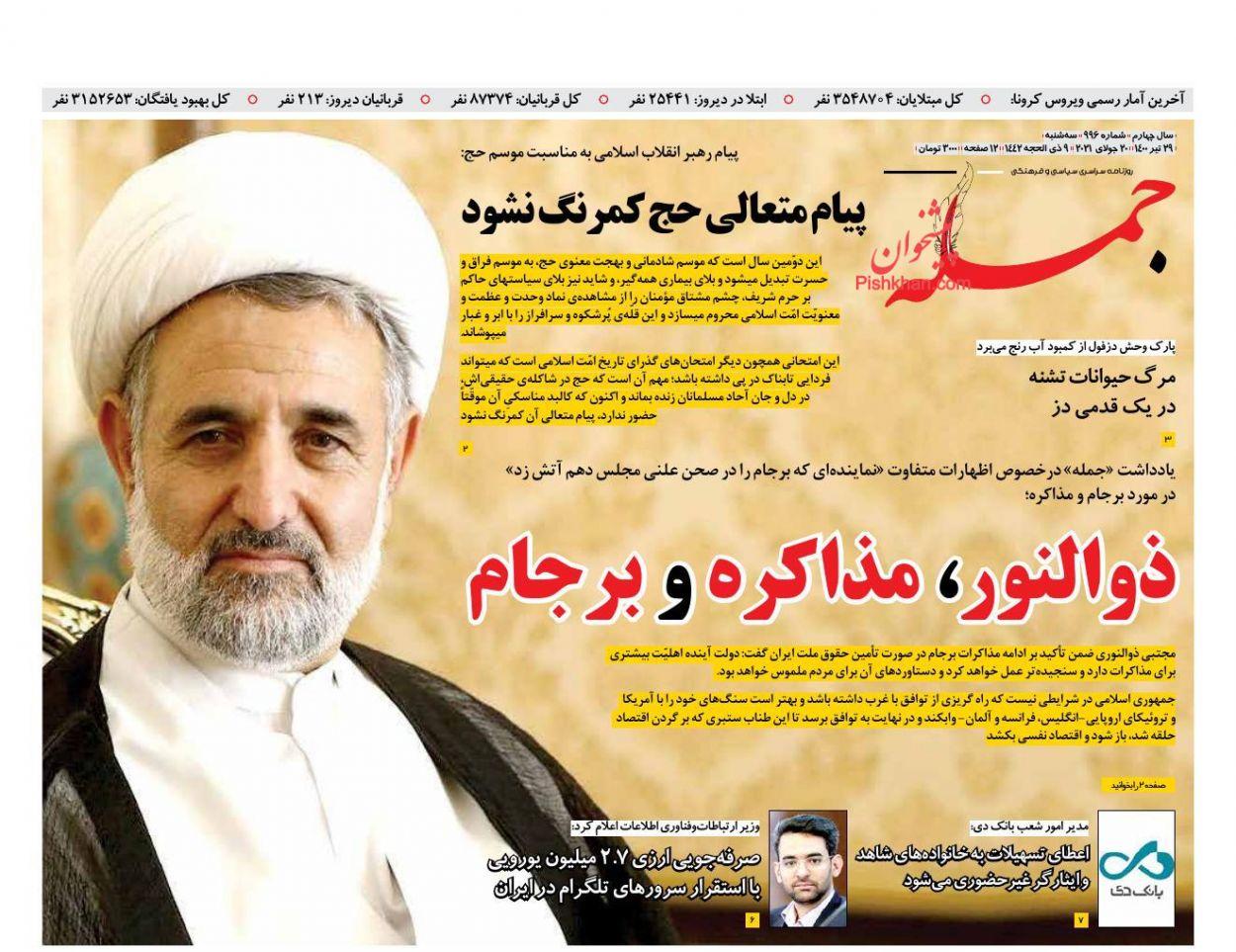 عناوین اخبار روزنامه جمله در روز سهشنبه ۲۹ تیر
