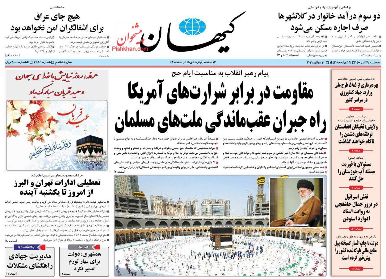 عناوین اخبار روزنامه کيهان در روز سهشنبه ۲۹ تیر