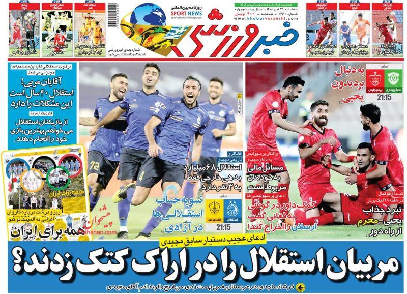 عناوین اخبار روزنامه خبر ورزشی در روز سهشنبه ۲۹ تیر