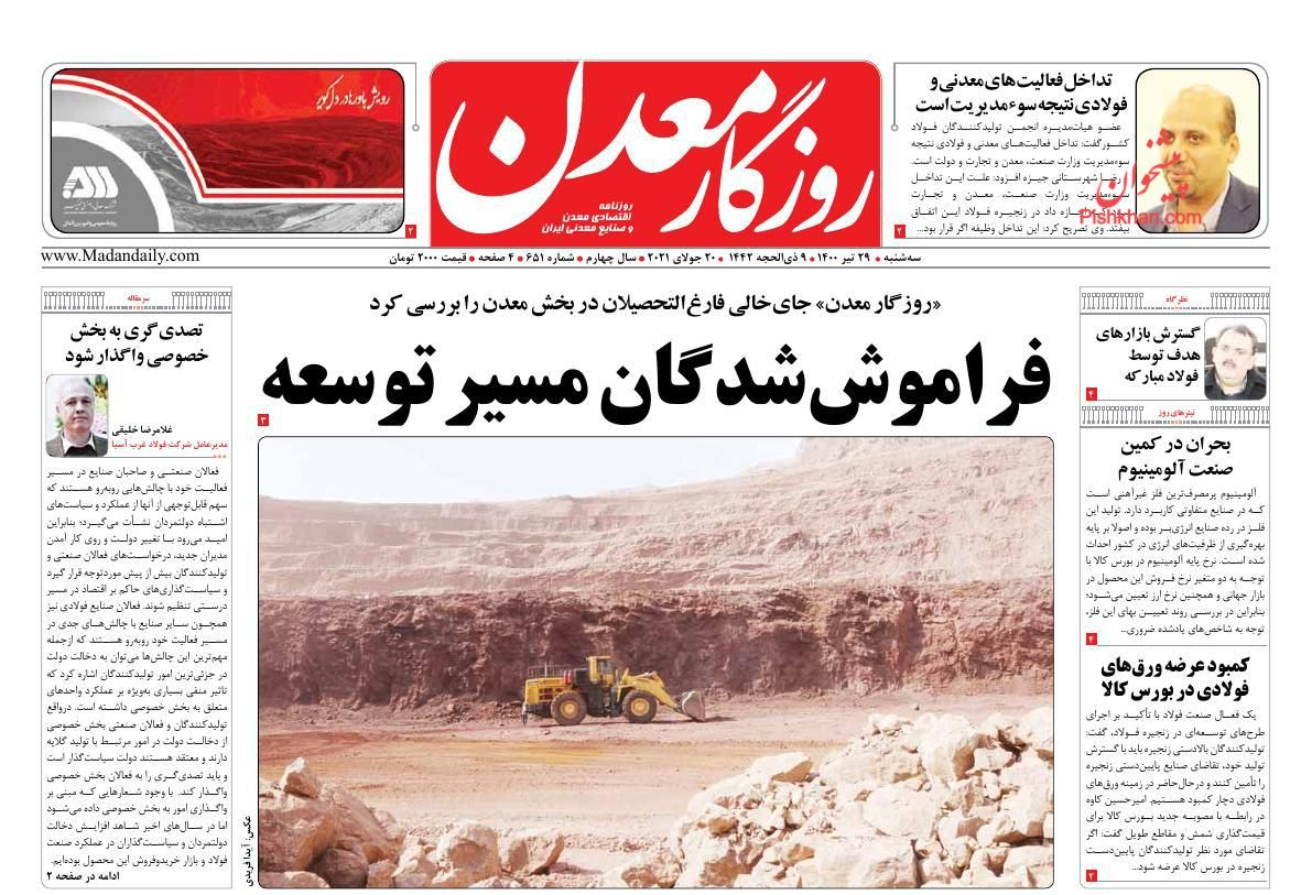 عناوین اخبار روزنامه روزگار معدن در روز سهشنبه ۲۹ تیر