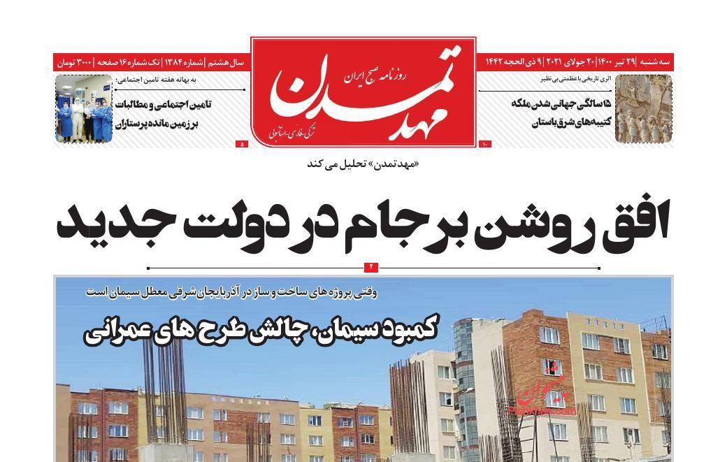 عناوین اخبار روزنامه مهد تمدن در روز سهشنبه ۲۹ تیر