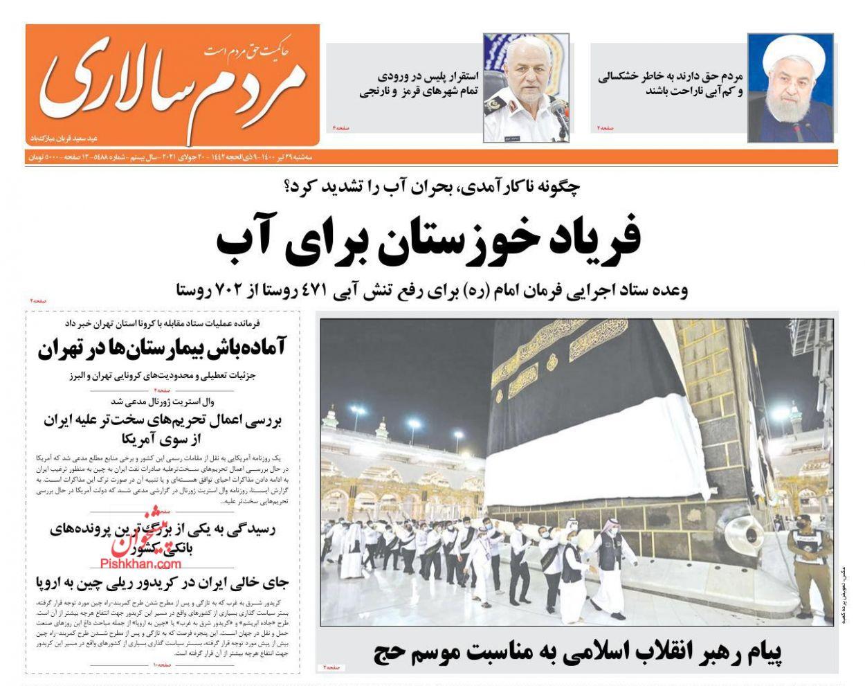عناوین اخبار روزنامه مردم سالاری در روز سهشنبه ۲۹ تیر