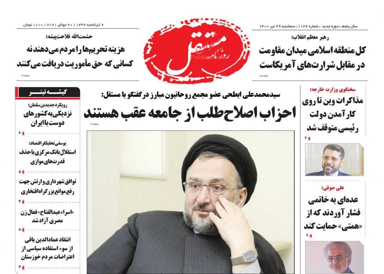 عناوین اخبار روزنامه مستقل در روز سهشنبه ۲۹ تیر