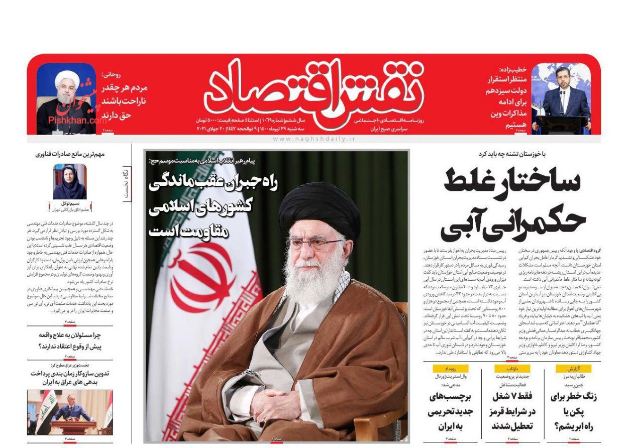 عناوین اخبار روزنامه نقش اقتصاد در روز سهشنبه ۲۹ تیر