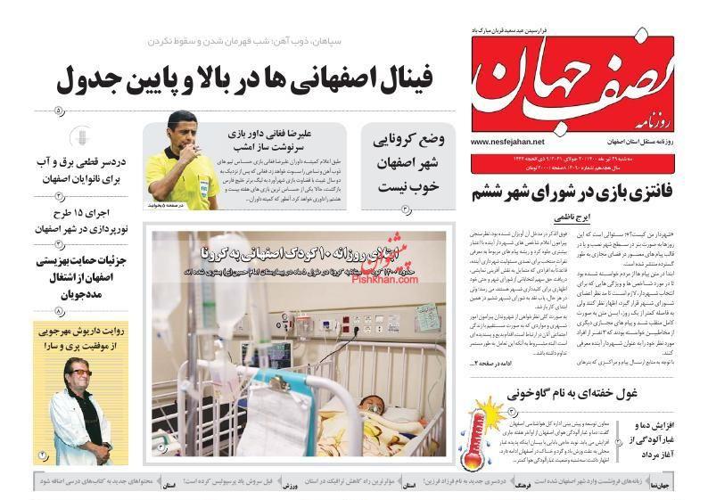 عناوین اخبار روزنامه نصف جهان در روز سهشنبه ۲۹ تیر
