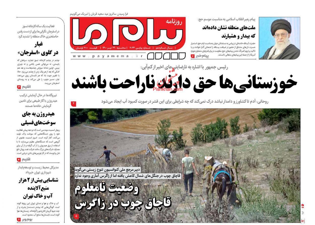 عناوین اخبار روزنامه پیام ما در روز سهشنبه ۲۹ تیر