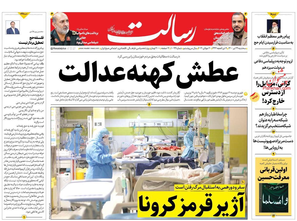 عناوین اخبار روزنامه رسالت در روز سهشنبه ۲۹ تیر