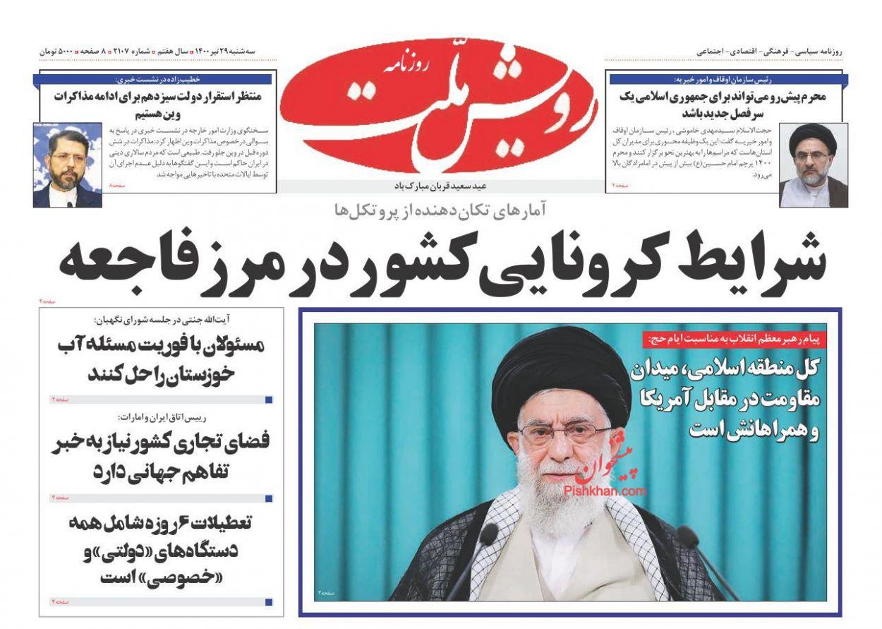 عناوین اخبار روزنامه رویش ملت در روز سهشنبه ۲۹ تیر