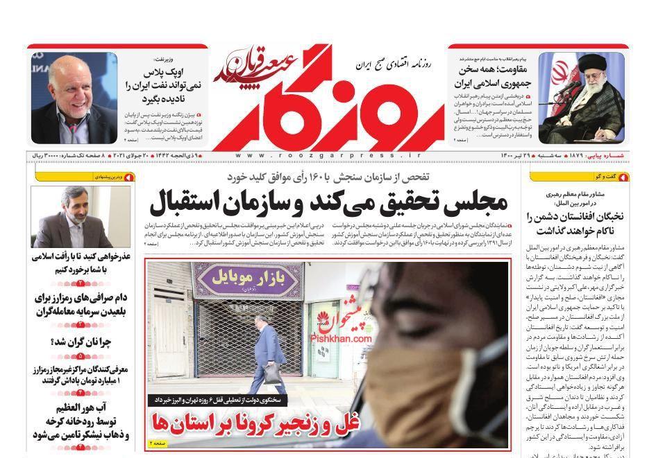 عناوین اخبار روزنامه روزگار در روز سهشنبه ۲۹ تیر