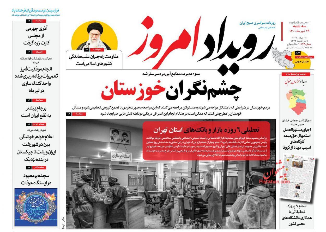عناوین اخبار روزنامه رویداد امروز در روز سهشنبه ۲۹ تیر