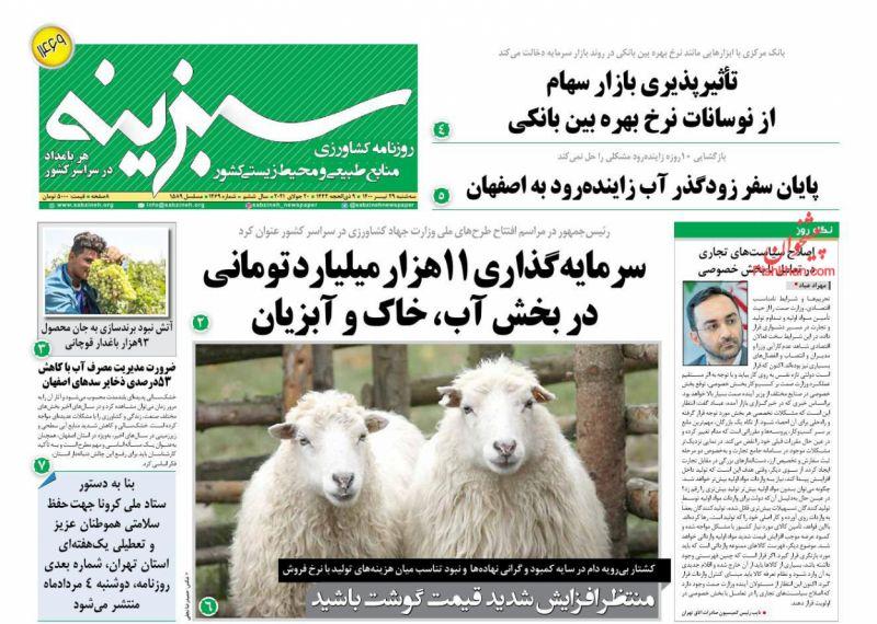 عناوین اخبار روزنامه سبزینه در روز سهشنبه ۲۹ تیر