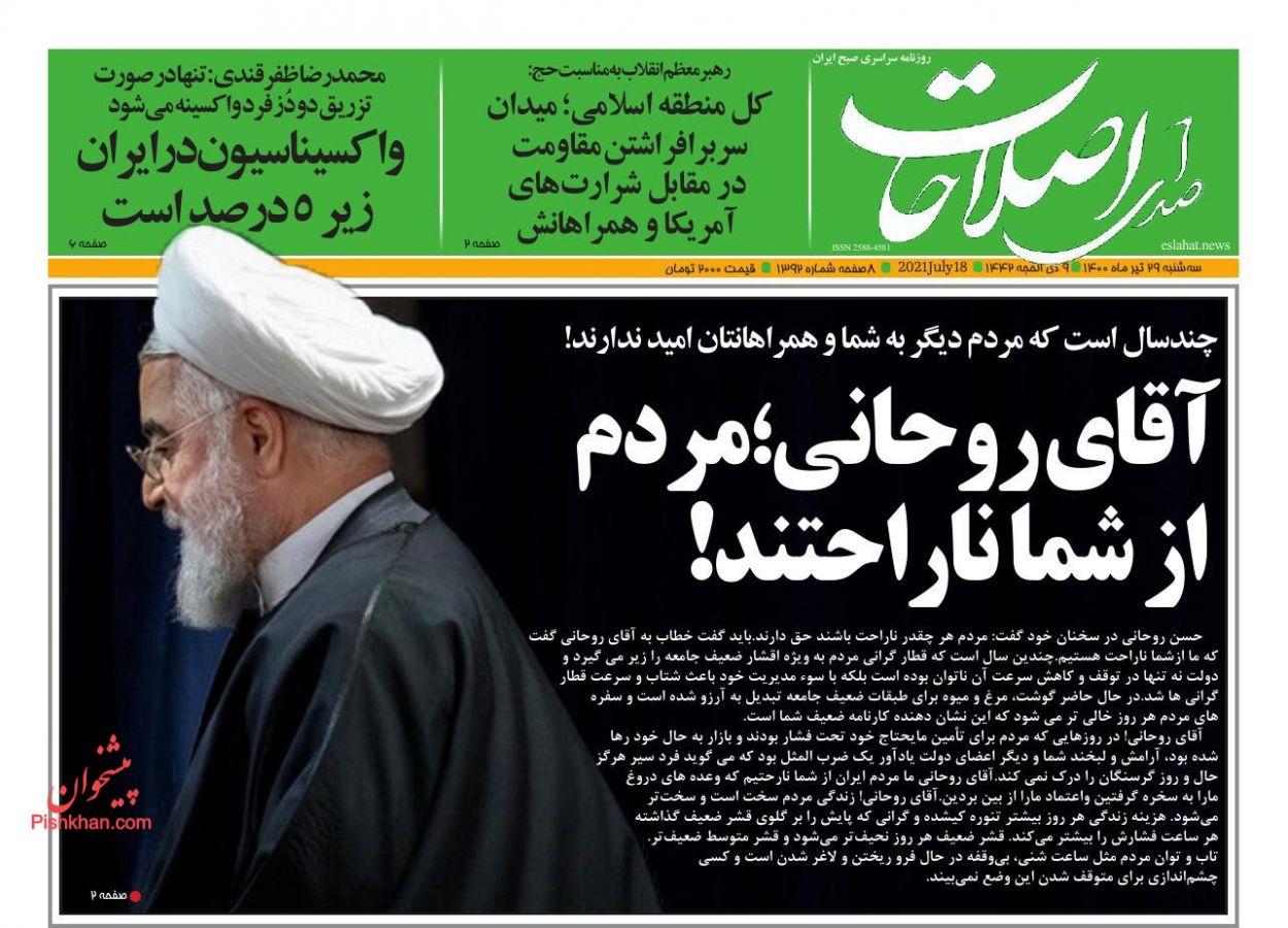 عناوین اخبار روزنامه صدای اصلاحات در روز سهشنبه ۲۹ تیر