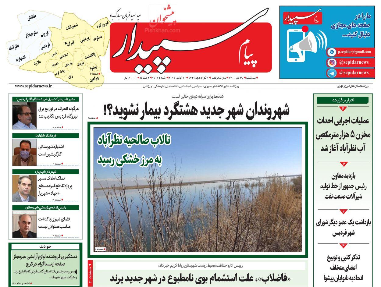 عناوین اخبار روزنامه پیام سپیدار در روز سهشنبه ۲۹ تیر
