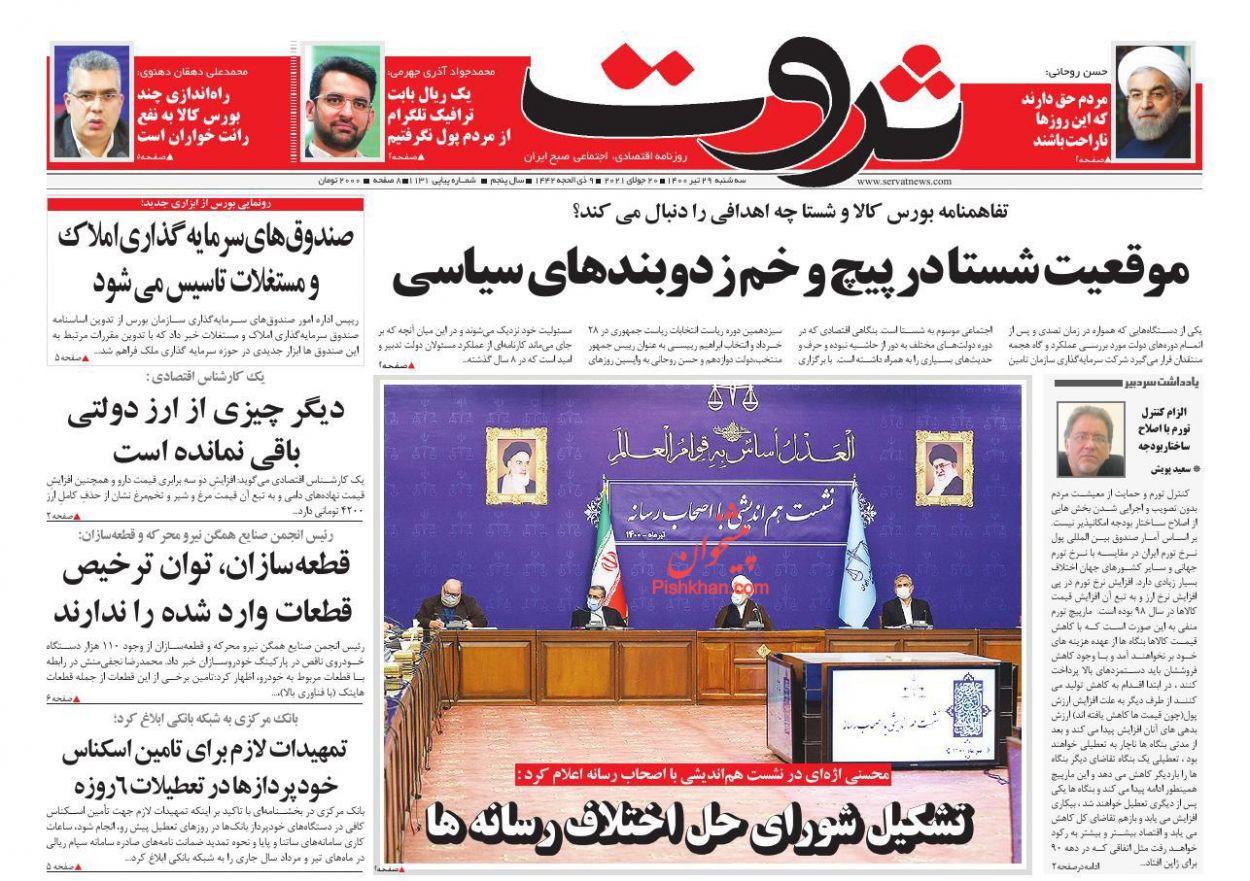 عناوین اخبار روزنامه ثروت در روز سهشنبه ۲۹ تیر