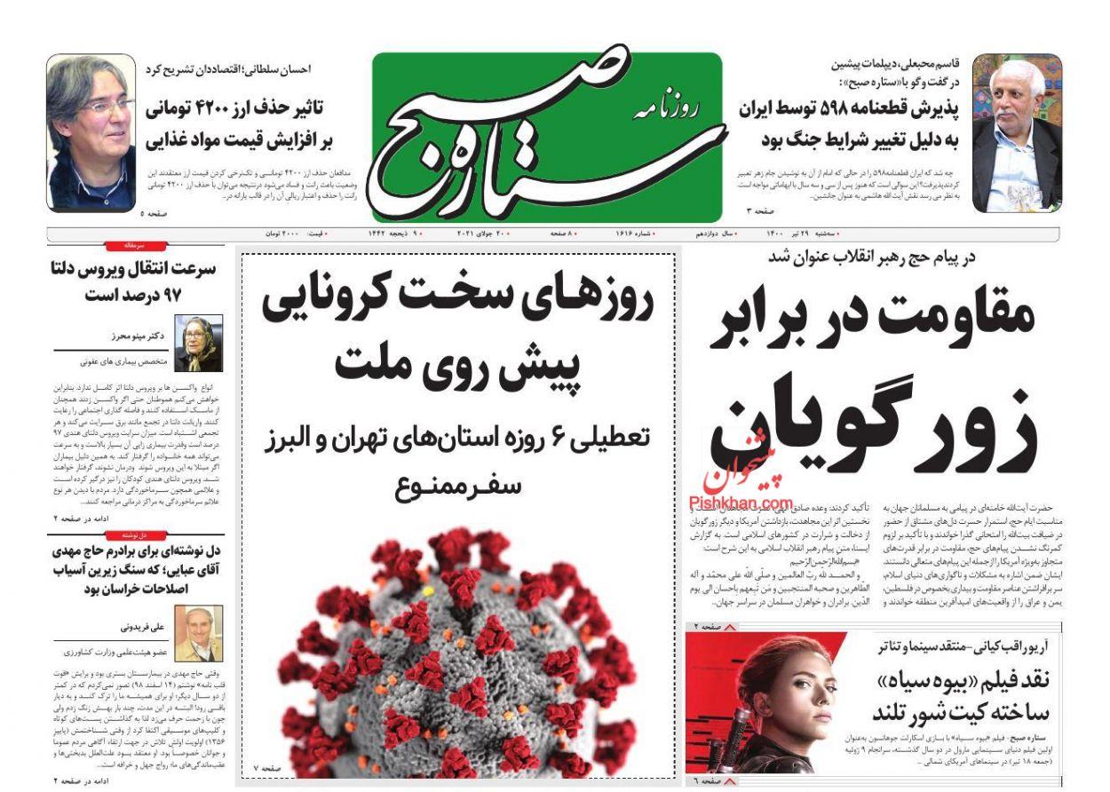 عناوین اخبار روزنامه ستاره صبح در روز سهشنبه ۲۹ تیر