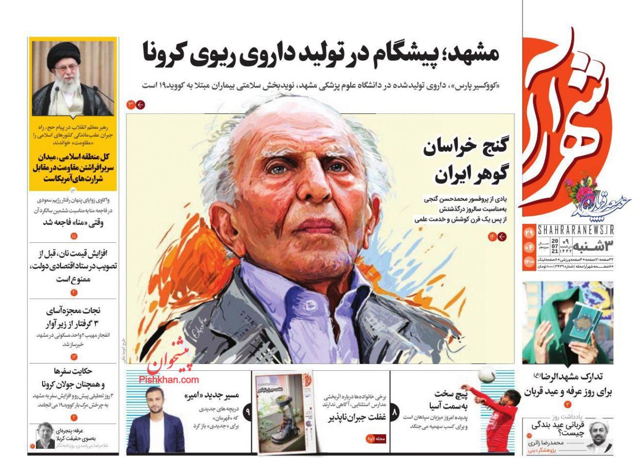 عناوین اخبار روزنامه شهرآرا در روز سهشنبه ۲۹ تیر