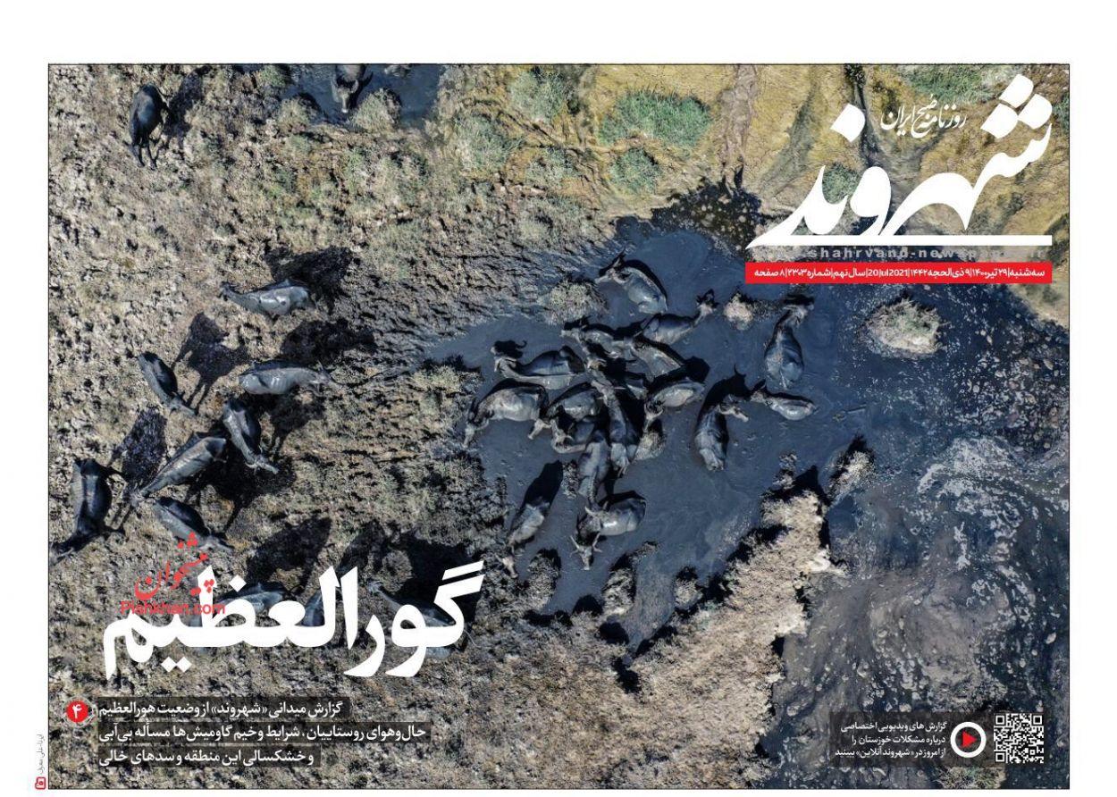 عناوین اخبار روزنامه شهروند در روز سهشنبه ۲۹ تیر