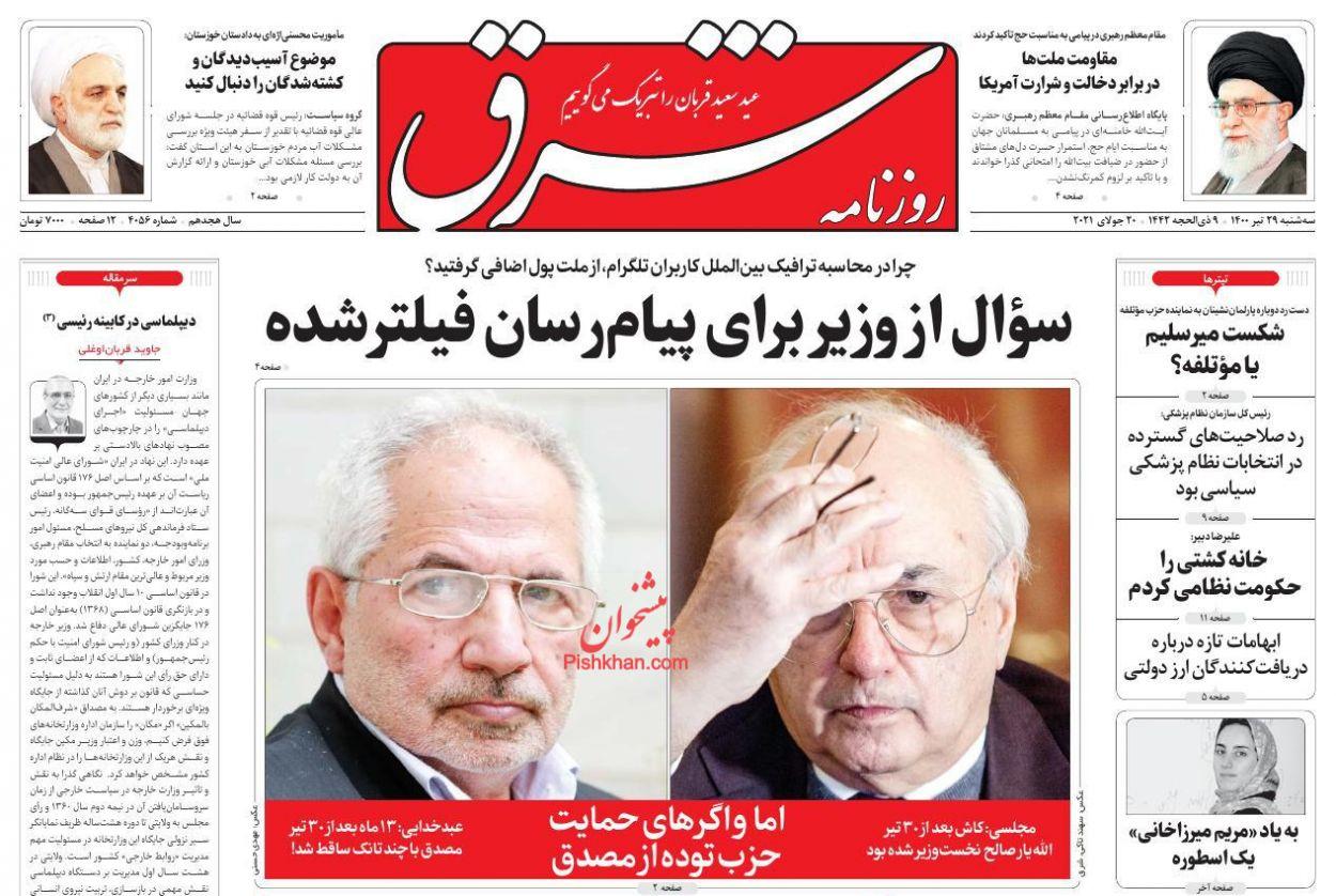 عناوین اخبار روزنامه شرق در روز سهشنبه ۲۹ تیر