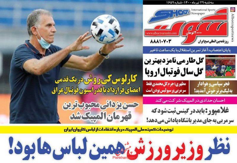 عناوین اخبار روزنامه شوت در روز سهشنبه ۲۹ تیر