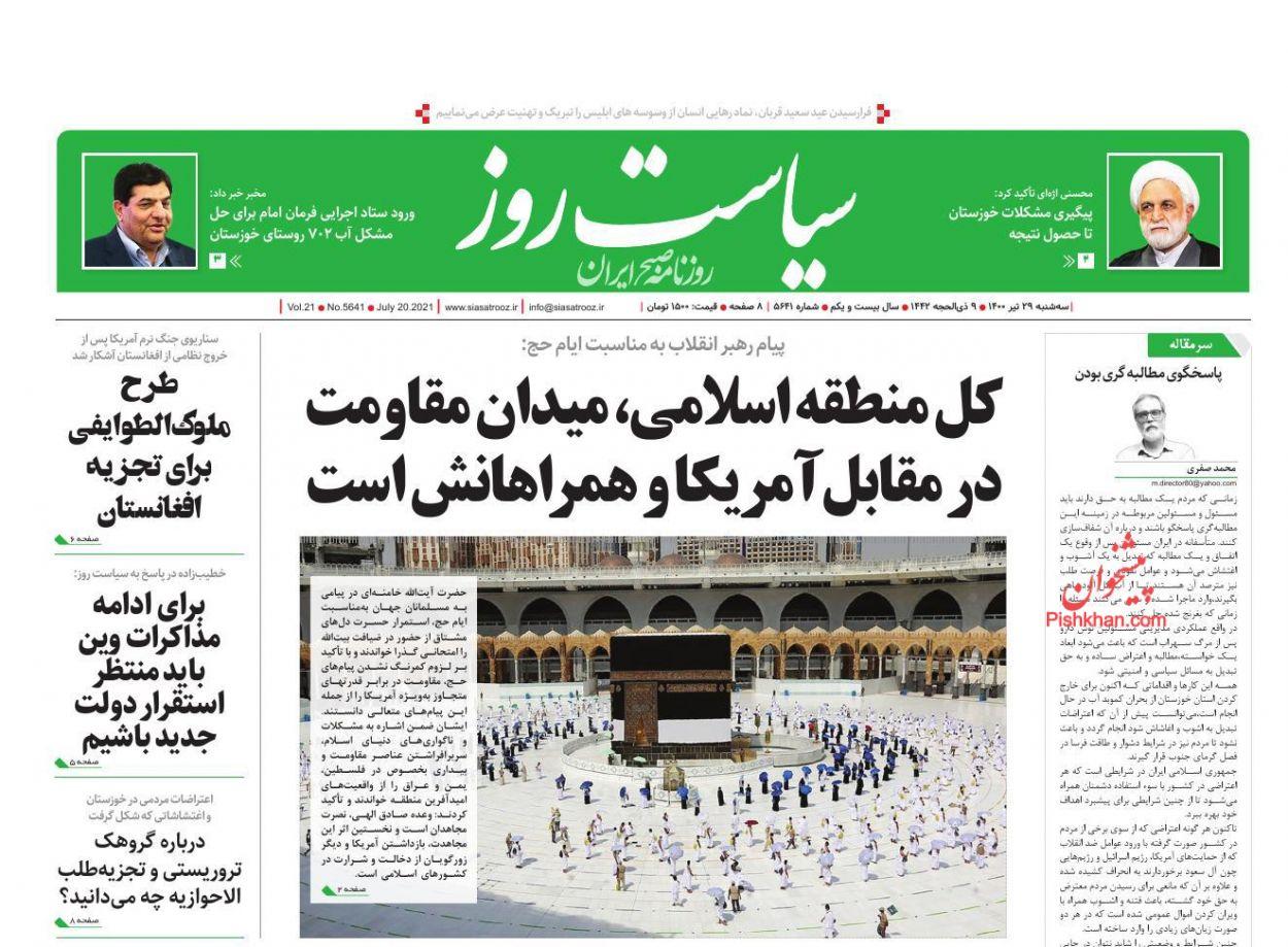 عناوین اخبار روزنامه سیاست روز در روز سهشنبه ۲۹ تیر