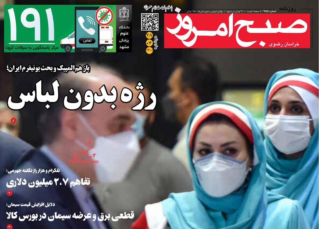 عناوین اخبار روزنامه صبح امروز در روز سهشنبه ۲۹ تیر