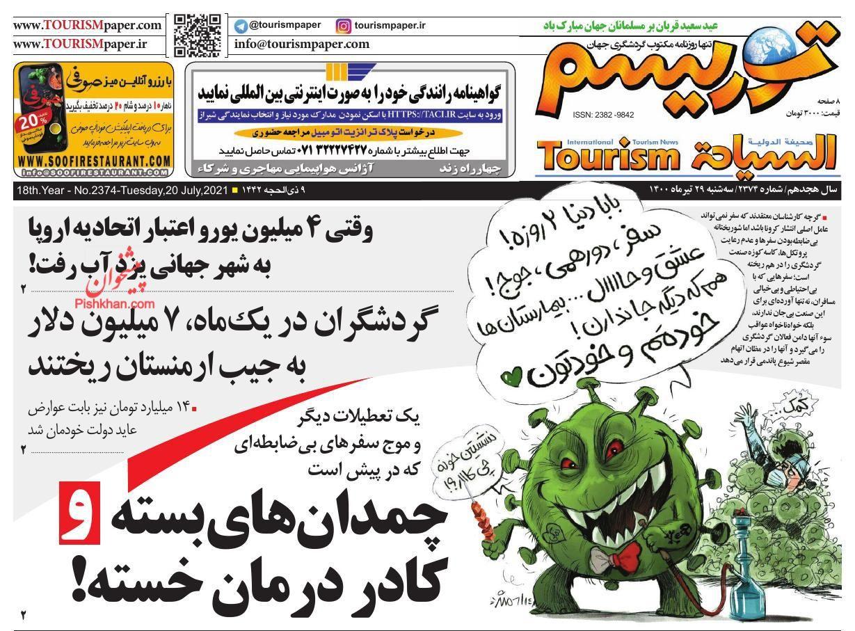 عناوین اخبار روزنامه توریسم در روز سهشنبه ۲۹ تیر