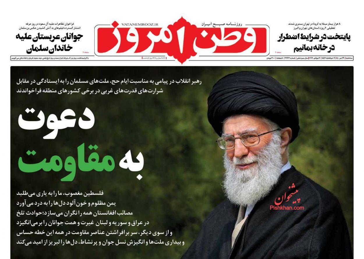 عناوین اخبار روزنامه وطن امروز در روز سهشنبه ۲۹ تیر