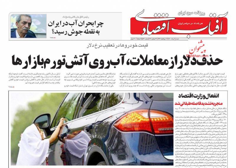 عناوین اخبار روزنامه آفتاب اقتصادی در روز شنبه ۲ مرداد