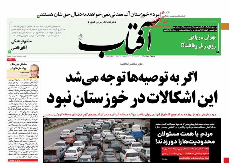 عناوین اخبار روزنامه آفتاب یزد در روز شنبه ۲ مرداد