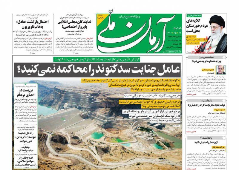 عناوین اخبار روزنامه آرمان ملی در روز شنبه ۲ مرداد