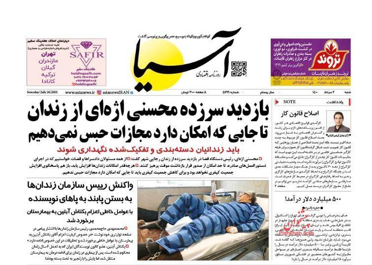 عناوین اخبار روزنامه آسیا در روز شنبه ۲ مرداد