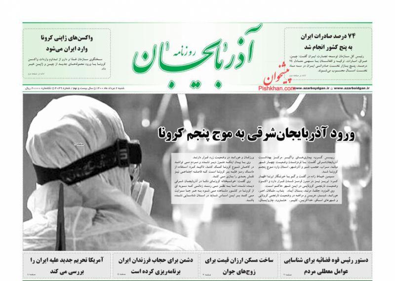 عناوین اخبار روزنامه آذربایجان در روز شنبه ۲ مرداد