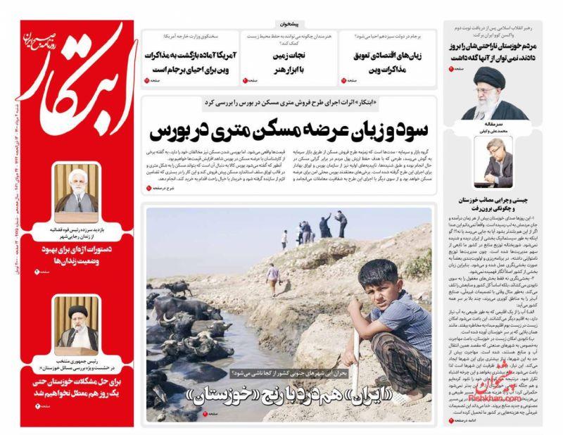 عناوین اخبار روزنامه ابتکار در روز شنبه ۲ مرداد