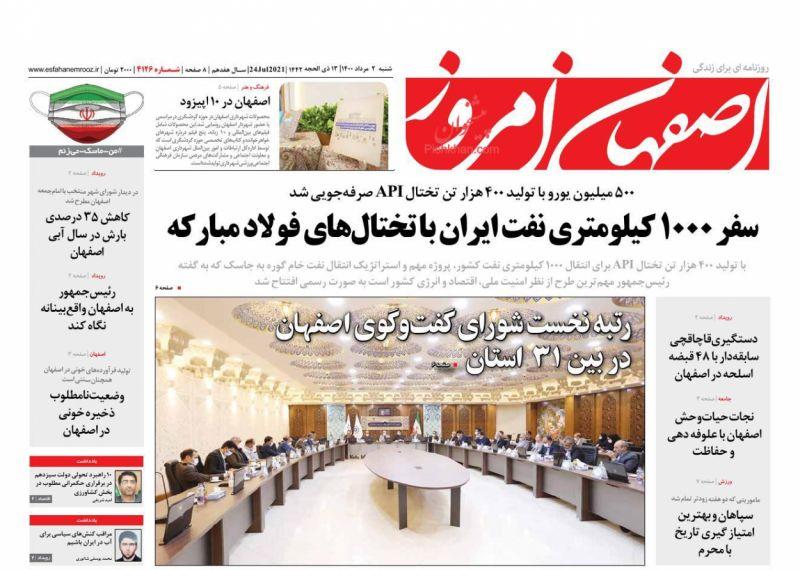 عناوین اخبار روزنامه اصفهان امروز در روز شنبه ۲ مرداد