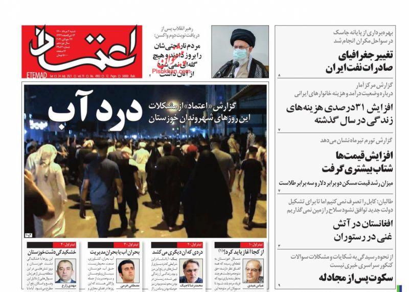 عناوین اخبار روزنامه اعتماد در روز شنبه ۲ مرداد