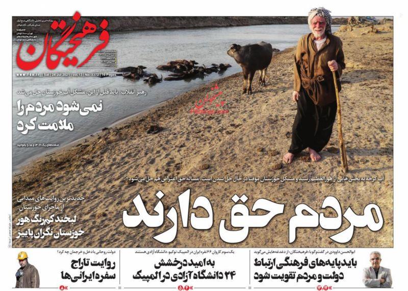 عناوین اخبار روزنامه فرهیختگان در روز شنبه ۲ مرداد