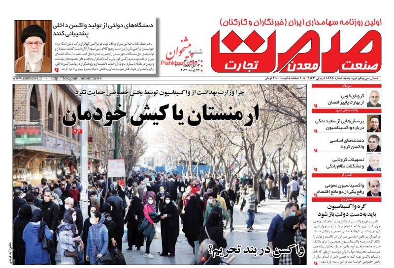 عناوین اخبار روزنامه صمت در روز شنبه ۲ مرداد