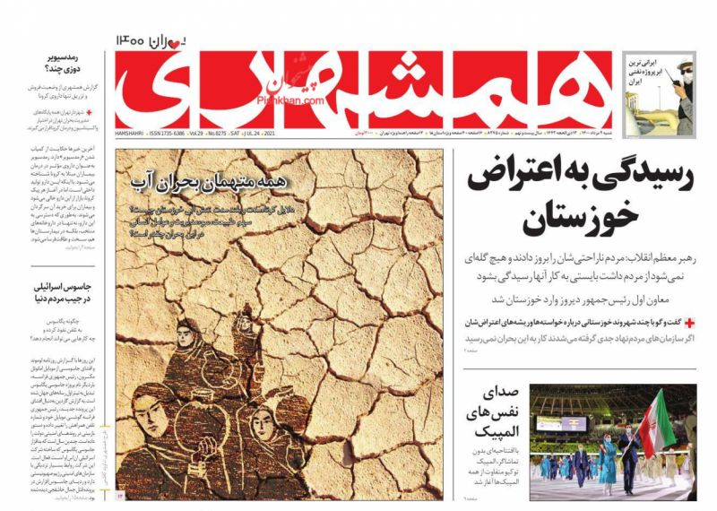 عناوین اخبار روزنامه همشهری در روز شنبه ۲ مرداد