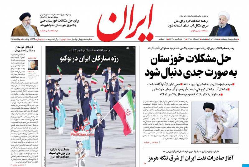 عناوین اخبار روزنامه ایران در روز شنبه ۲ مرداد