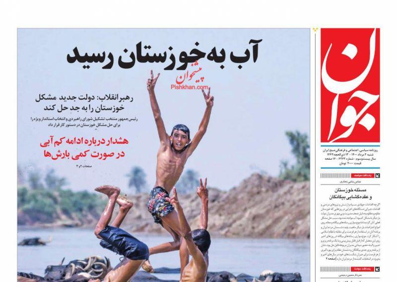 عناوین اخبار روزنامه جوان در روز شنبه ۲ مرداد