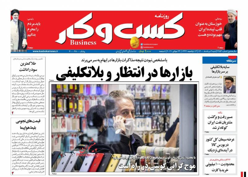 عناوین اخبار روزنامه كسب و كار در روز شنبه ۲ مرداد