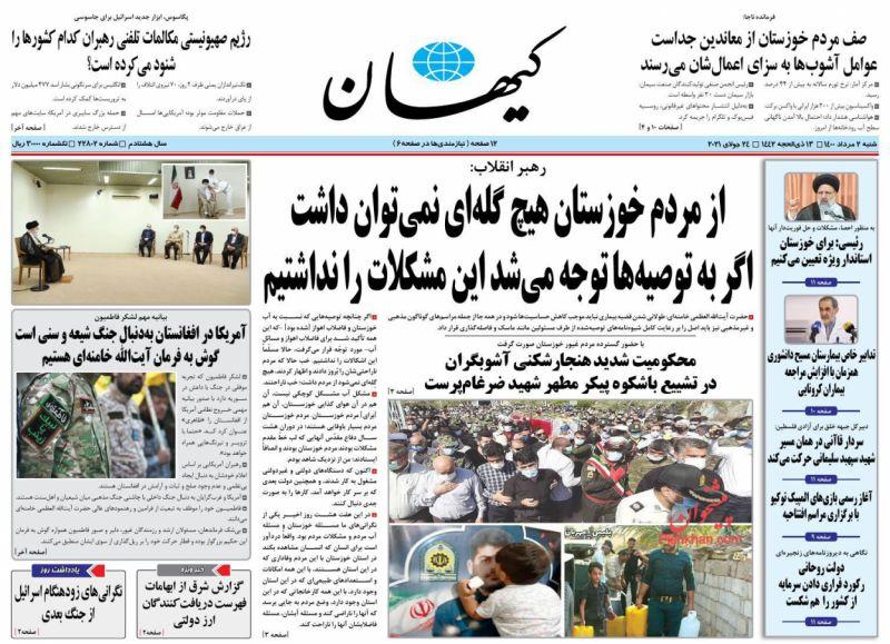 عناوین اخبار روزنامه کيهان در روز شنبه ۲ مرداد