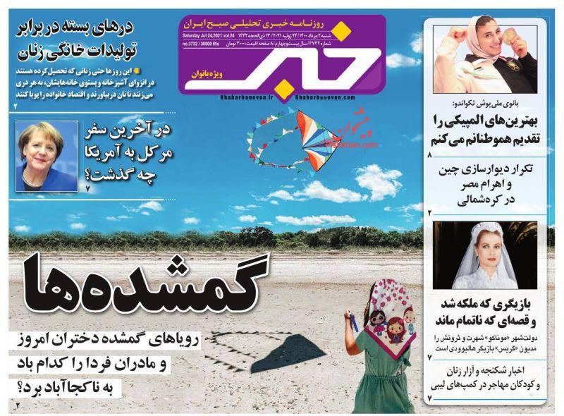 عناوین اخبار روزنامه خبر بانوان در روز شنبه ۲ مرداد