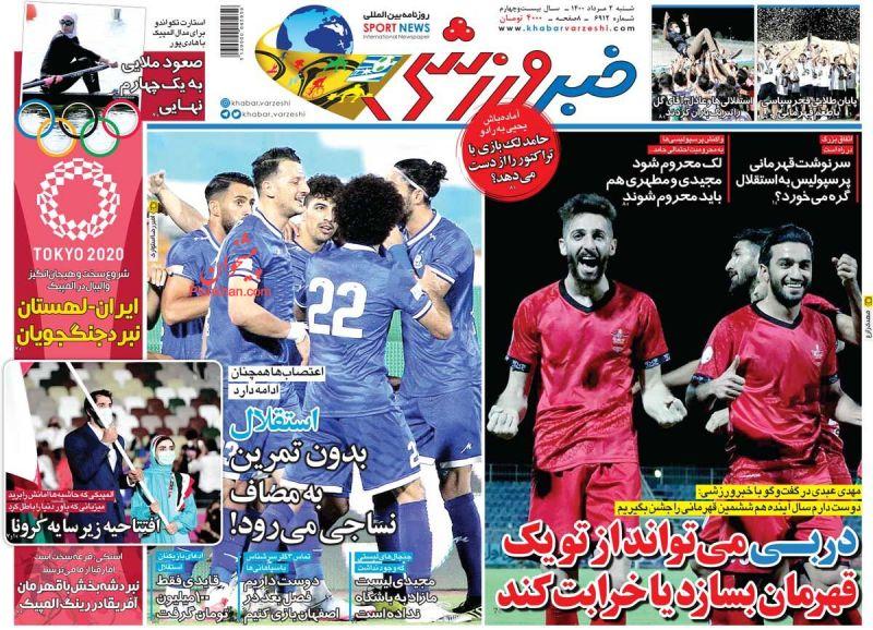 عناوین اخبار روزنامه خبر ورزشی در روز شنبه ۲ مرداد