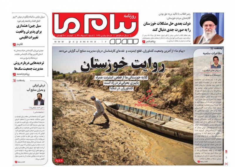 عناوین اخبار روزنامه پیام ما در روز شنبه ۲ مرداد