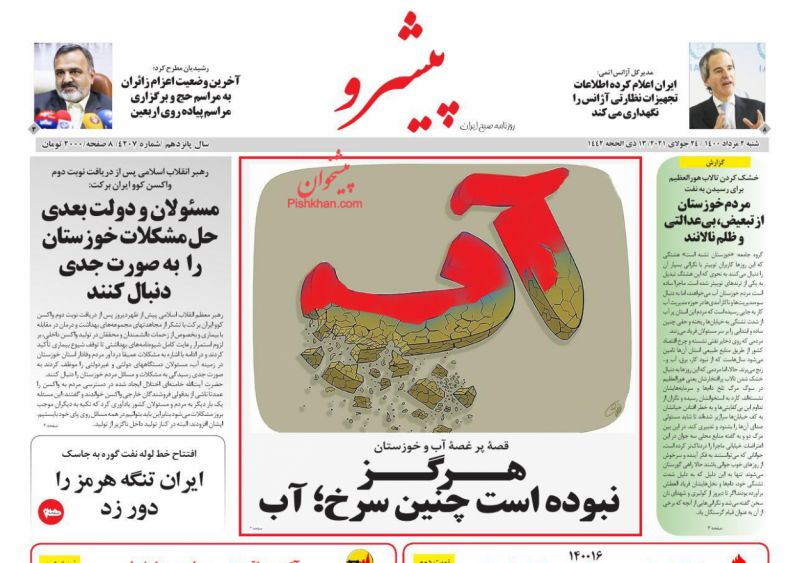 عناوین اخبار روزنامه پیشرو در روز شنبه ۲ مرداد