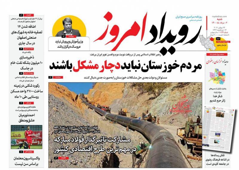 عناوین اخبار روزنامه رویداد امروز در روز شنبه ۲ مرداد