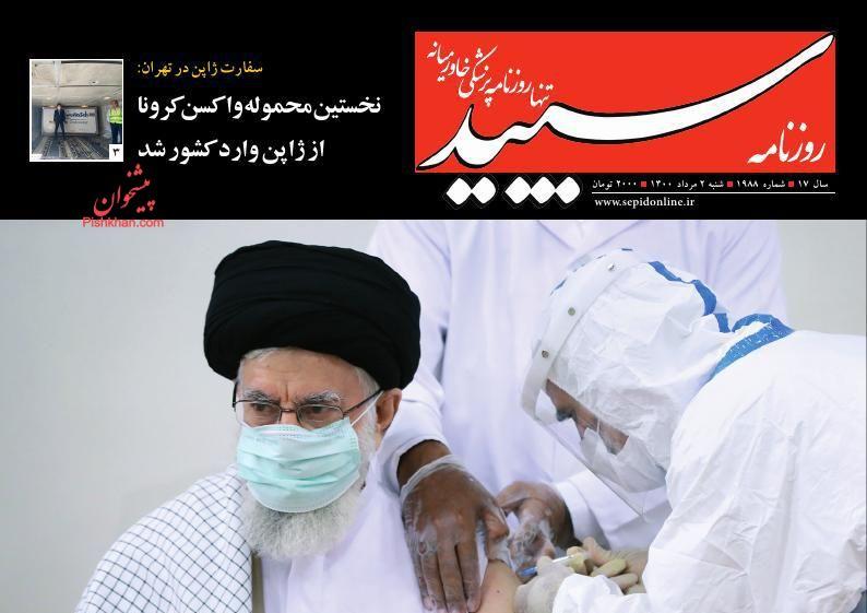 عناوین اخبار روزنامه سپید در روز شنبه ۲ مرداد